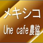 メキシコUne cafe農協 珈琲生豆<有機JAS認証>