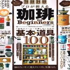珈琲 for Beginners  基本と道具100