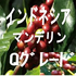 インドネシア・マンデリンQグレードスペシャルティコーヒー生豆